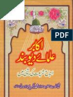 Akabir Ulama e Deoband Itteba e Sunnat Ki Roshni Mein by Sheikh Muhammad Zakariyya Kandhelvi