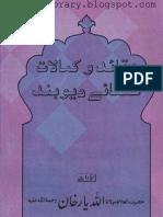 Aqaid o Kamalaat e Ulama e Deoband by SHEIKH ALLAH YAR KHAN (RA)