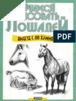 podrecznik_konie