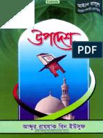 1429084627upodesh_by_Abdur_Razzak_Bin_Yusuf.pdf