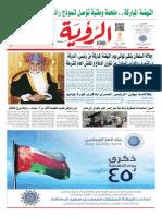 Alroya Newspaper 23-07-2015