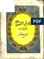 JK Culture Academy Srinagar Manuscript Catalog in Urdu - I