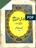 JK Culture Academy Srinagar Manuscript Catalog in Urdu - I