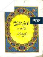 JK Culture Academy Srinagar Manuscript Catalog in Urdu - II