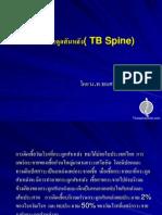 วัณโรคกระดูกสันหลัง (TB Spine)
