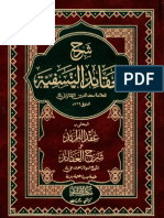 Sharh-Ul-Aqaid.pdf