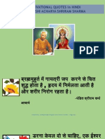 Inspirational  Quotes in  HINDI by Pandit Shriram Sharma Acharya