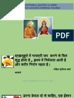 Inspirational  Quotes in  HINDI by Pandit Shriram Sharma Acharya