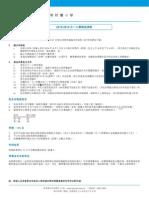 St Paul Co-ed Final p1 Adm Notes n Form