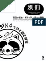 Bunpo to Yomu Renshu N4 Answers 文保と 読む 練習 N4