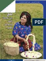 Yemenia Magazine 32 مجلة اليمنية