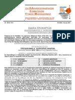 ΕΙΔΙΚΗ ΠΡΟΚΗΡΥΞΗ Α΄ ΑΝΔΡΩΝ 2015-16.pdf