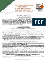 ΕΙΔΙΚΗ ΠΡΟΚΗΡΥΞΗ ΓΥΝΑΙΚΩΝ 2015-16.pdf