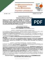 ΕΙΔΙΚΗ ΠΡΟΚΗΡΥΞΗ ΝΕΑΝΙΔΩΝ 2015-16.pdf
