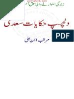 Saadi Ki Hikayat Arranged by Ibn-e-Ali