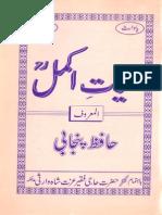 Hazrat Akmal Shah Warsi R.A