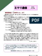 K-ファミクリ通信第18 号 2010 年2 月発行