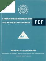 รายการละเอียดและข้อกำหนดการก่อสร้างทางหลวง เล่มที่ 1[1].pdf