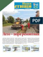 """Газета """"Наши Мытищи"""" №28(253) от 25.07.2015"""