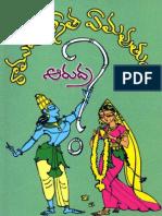 Ramudiki Seetha Emouthundi by Arudra(2)
