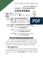 臺北市社區營造中心計畫暨營運管理委託案