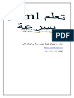 Cours HTML Arabic
