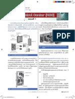 temca_magazine_19_2_47.pdf
