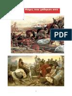 ιστορικες μαχες που χαθηκαν απο αλαζονια.doc