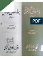 Chahar Rasail Shaikh-ul-Ishraq