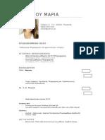 Dorean Syntomo Viografiko Simeioma Download Doc PDF