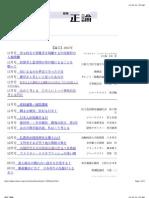月刊「正論」Index