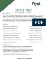Ana B'Choach - resource sheet