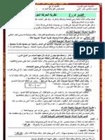 أوراق عمل فصل 4