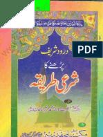 Durood Shareef Parhney Ka Shari Tarika by Sheikh Sarfraz Khan Safdar (r.a)