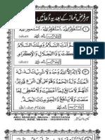 Farz Namaaz Ke Baad Ki Duaain by Sheikh Muhammad Yunus Palanpuri