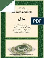 Manzil by Sheikh Ul Hadith Muhammad Zakariyya (r.a)