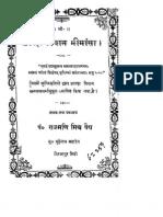 Sharda Vidhan Mimansa