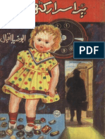 Purisrar Kathputliyan-Abu Zia Iqbal-1972