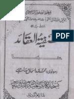 Tasfia Tul Aqaid by Sheikh Muhammad Qasim Nanotvi (r.a)