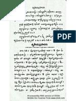 3.DEVASURA.1.k.3.PANNAM