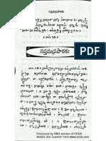 7.Anumatyai.7.Pannam