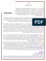 أحب الزهرة .. مقال للدكتور / هشام يوسف