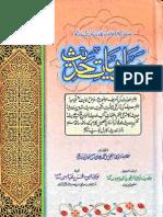 Mubadiat e Hadith by Shaykh Marghoob Ahmad Lajpuri