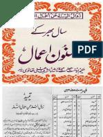 Saal Bhar Ke Masnoon Aamaal by Sheikh Shah Ashraf Ali Thanvi (r.a)