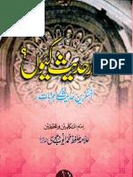 Inkar e Hadith Kioon by Allama Hafiz Muhammad Ayub Dehlvi