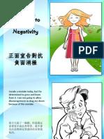 正面宣告對抗負面消極 - Positive Thoughts to Combat Negativity