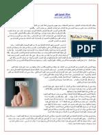 العلاقة التبادلية للقيم . د هشام يوسف