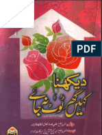 Dekhna Kahein Ghar Toot Na Jaey by Sheikh Ali Abdul Aal Tahtavi