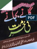 Ganay Bajanay Ki Hurmat by Sheikh Mufti Rasheed Ahmad Ludhyanvi