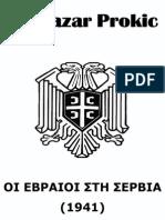 Dr. Lazar Prokic (Οι Εβραίοι στη Σερβία)